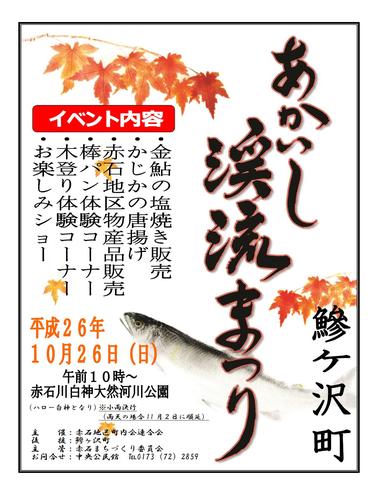 あかいし渓流まつりポスター(A4)-1