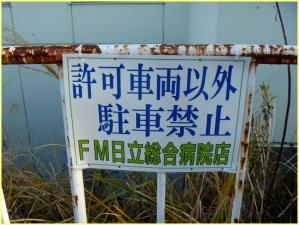 FM日立(笑)