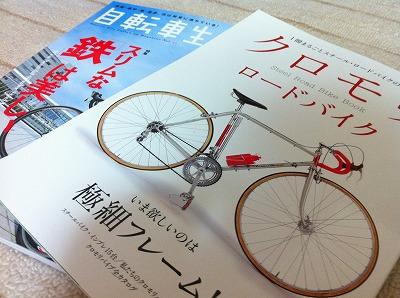 自転車ムック