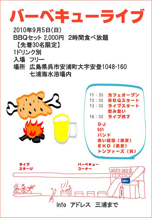 9/5広島波濤カフェ