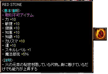RedStone 11.01.03[00]