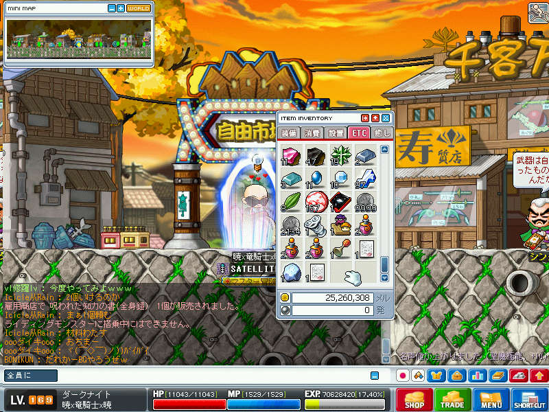 MapleStory 2010-03-21 22-22-55-16