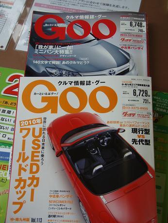 雑誌Goo