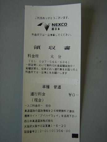 領収書0円