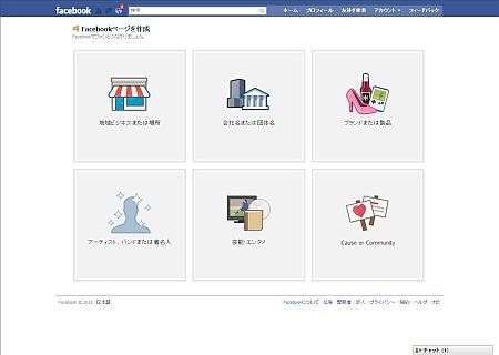 Facebookページを作成画面