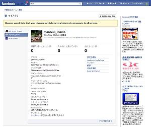 「manseki_iflameを編集」画面