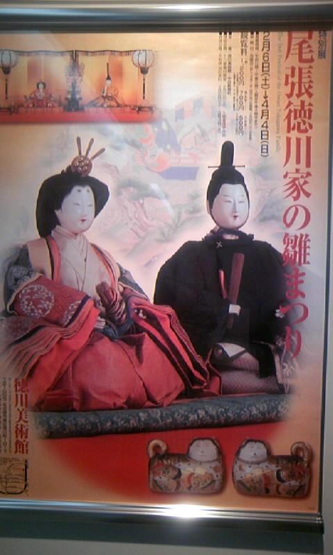 100304_140833尾張徳川家の雛祭り
