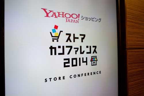 ヤフーショッピングストアカンファレンスにアルゴノーツ株式会社がコマースパートナーとして参加