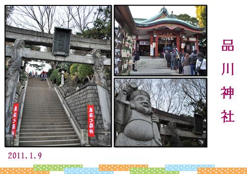 品川11神社