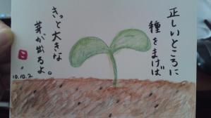 絵手紙10.2