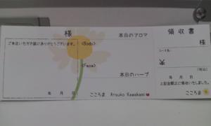 aromacard.jpg