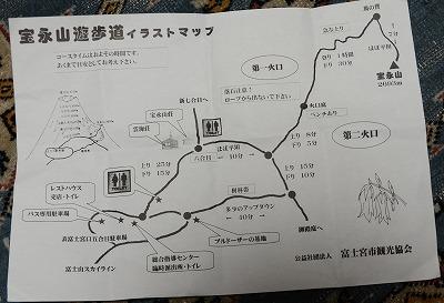 宝永山イラストマップ