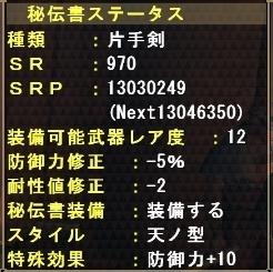 片手SR2