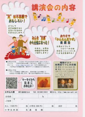 kodomokouennkai2+001_convert_20101023234041.jpg