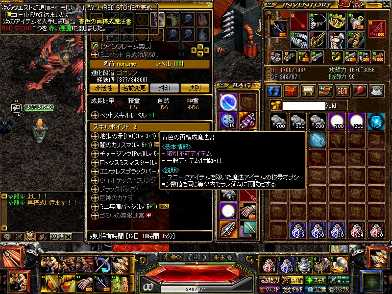 RedStone 11.05.28[00] (2)