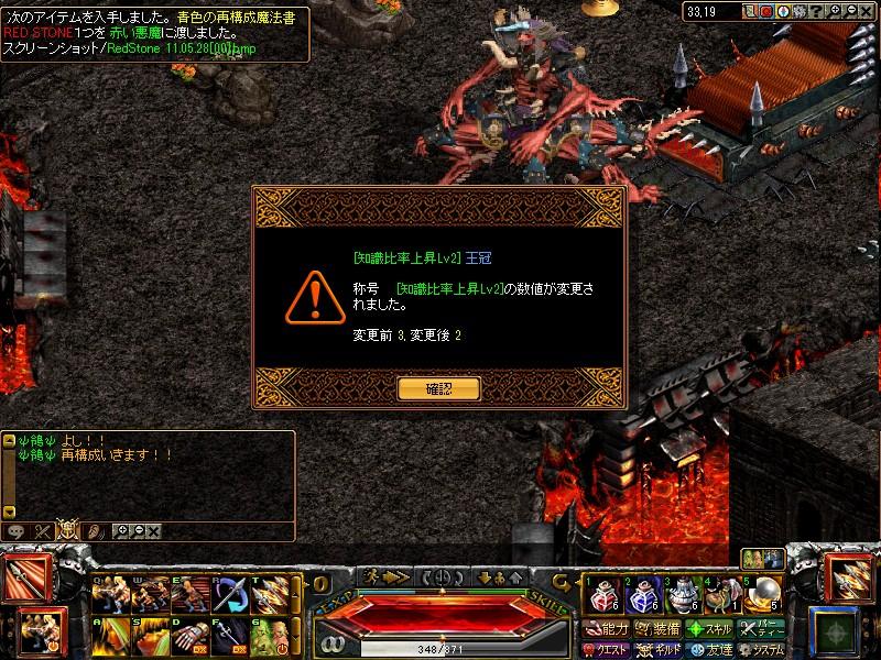 RedStone 11.05.28[01] (2)