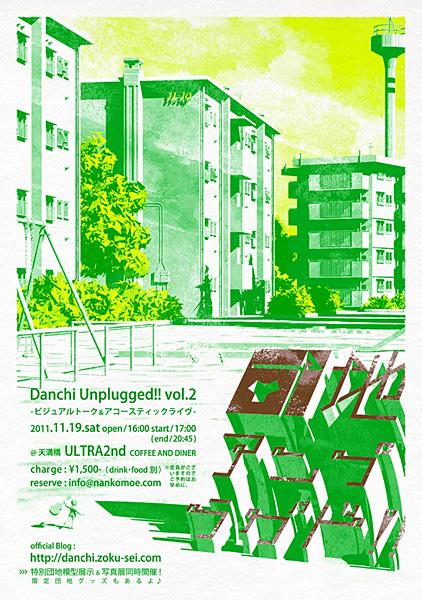 団地アンプラグド vol.2 フライヤー表