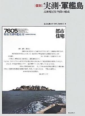 復刻 実測・軍艦島01