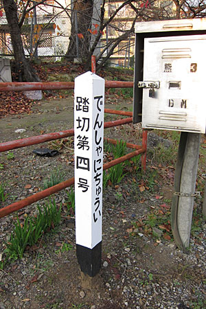萩原駅の踏切03