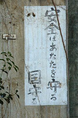 川南造船所33