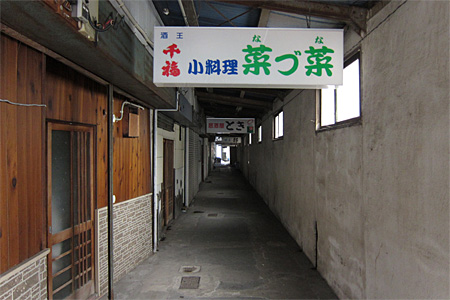 香春口の飲み屋街03