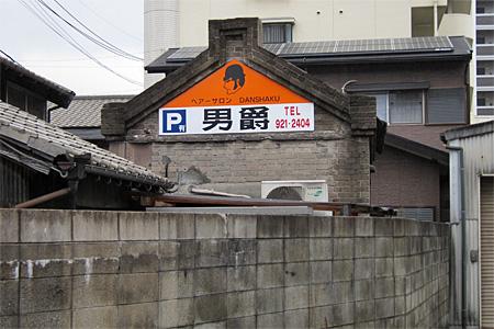 小倉北区黄金の鉱滓レンガ建築03