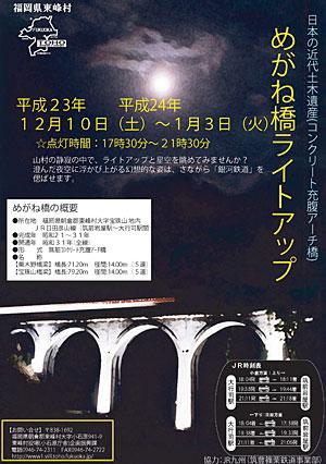 ライトアップのポスター01