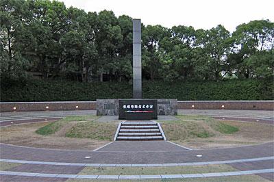 原爆落下中心地公園02