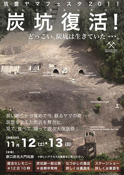 筑豊ヤマフェスタ2011 炭坑復活!