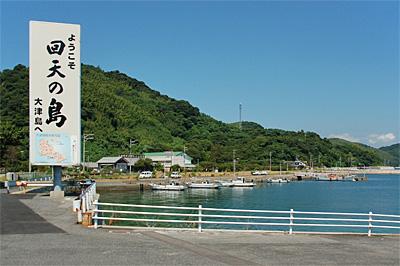 大津島02