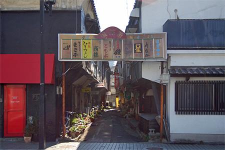 大牟田市の飲み屋街21