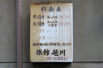 旅館笹川04