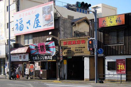 新道商店街02