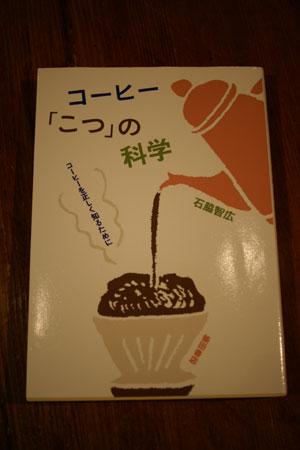 coffeekotunokagaku.jpg