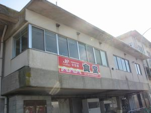 新湊漁港女性部食堂