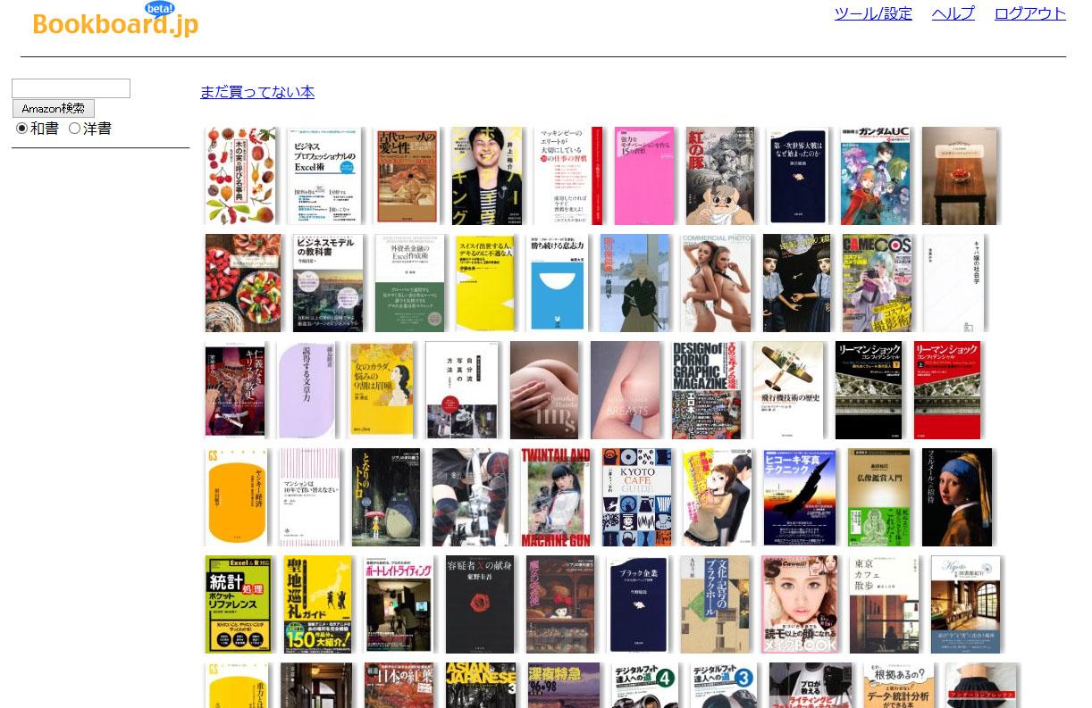bookboard-20141005.jpg