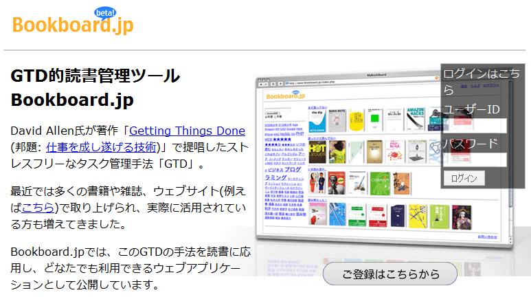 bookboardjpMain.png