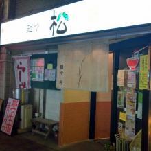 松外観_convert_20101105223430