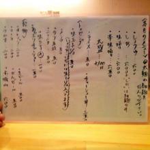 松メニュー_convert_20101105224325