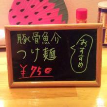 松つけ麺メニュー_convert_20101105225909