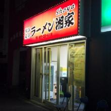 湘家外観_convert_20101111000750