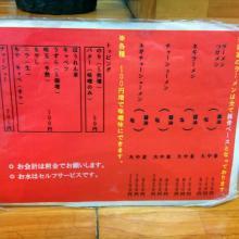 湘家メニュー_convert_20101111001637