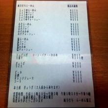 龍正メニュー_convert_20101116214447