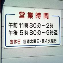 龍正営業時間_convert_20101116214523