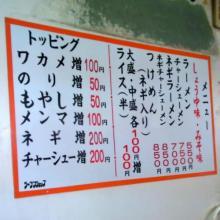 藪ラーショメニュー_convert_20101130231742