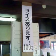 藪ラーショライスポップ_convert_20101130231838