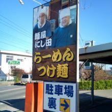 にし田看板_convert_20101205183629