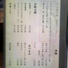 秀虎メニュー2_convert_20101208234131