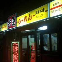 弁慶外観_convert_20101215070637