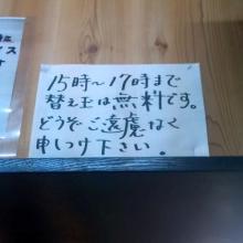 弁慶替え玉無料_convert_20101215071122
